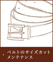 ベルトの切り方 メンテナンス