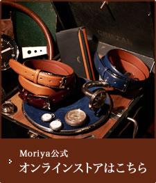 Moriya公式 オンラインストアはこちら